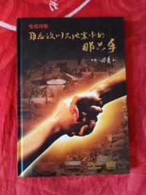 电视诗歌 难忘汶川大地震中的那只手 DVD (光盘编号 878)