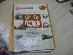 解读中国铁路科普丛书 漫话 机车