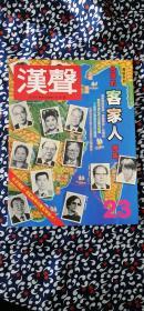 汉声杂志 第23期 寻根系列 台湾的客家人专集