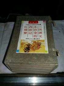 绘画本  中国四大古典文学名著  4册全(带涵)