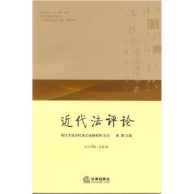 近代法评论(2011年卷总第4卷)