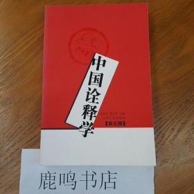 中国诠释学(第5辑)