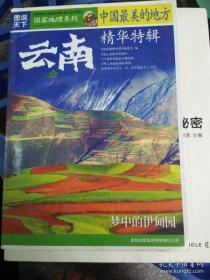 (现货)图说天下·国家地理系列:中国最美的地方精华特辑(云南)