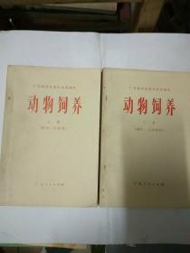 动物饲养 上下册 广东农业高中试用课本