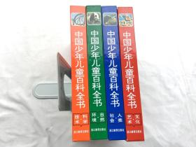 中国少年儿童百科全书(全四册)【硬精装】