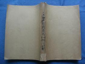 上海中医药杂志 1984年全(1-12期)合订本第一期封面被人为撕去.其他都好