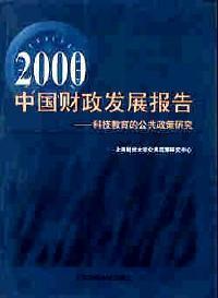 2001中国财政发展报告 : 转轨经济中的税收变革