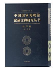 中国国家博物馆馆藏文物研究丛书·钱币卷:秦-五代