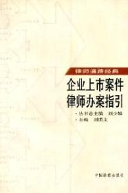 正版现货 企业上市案件律师办案指引出版日期:2001-03印刷日期:2002-01印次:1/2