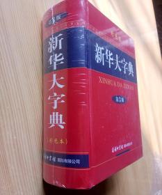新华大字典(新媒体版)