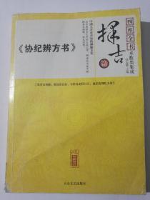 协纪辨方书(四库全书术数类集成择吉)