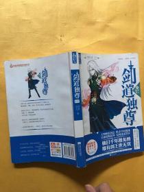 剑道独尊(4):傲剑凌云