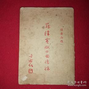 民国版  桂华山作 《菲律宾狱中 回忆录》 ,桂华山签赠本