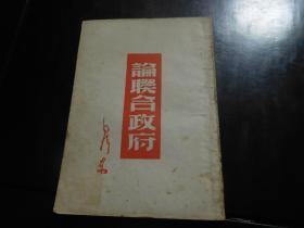 1946年【论联合政府】毛泽东著 民国三十五年