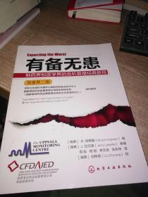 有备无患--制药界和医学界的危机管理经典教程(原著第二版)