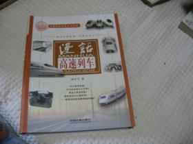 解读中国铁路科普丛书 漫话 高速列车