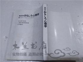 原版日本日文书 世の中おもしろ心理学 渋谷昌三 株式会社永冈书店 1988年 32开平装