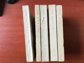 马克思 资本论 第一卷 上下,第二卷,第三卷 上下,(全5本合售)
