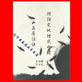 《山丘原洋诀 阴阳宅地理风水经》范炳檀著 赵文国绘