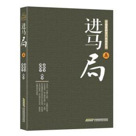 中国象棋流行布局系列:进马局