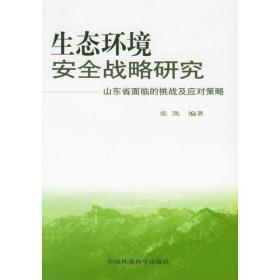 生态环境安全战略研究:山东省面临的挑战及应对策略