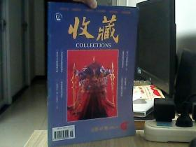 收藏 1996.5(总第41期)