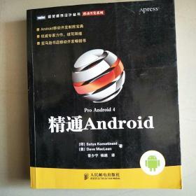 精通Android