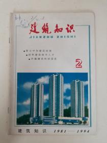 建筑知识 1994年 第2期(总78期)