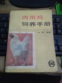 肉用鸡饲养手册
