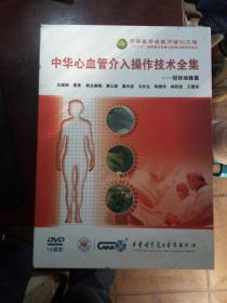 中华心血管介入操作技术全集 冠状动脉篇 (14DVD)