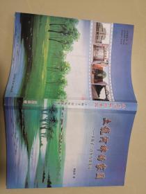 土龙河畔的家园 - 下坎子三百年历史变迁