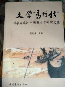 """文学""""马拉松"""":《李自成》出版五十年研究文选"""