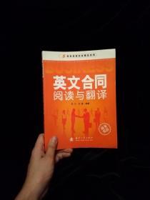 英文合同阅读与翻译