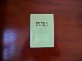 外国教育名著丛书:裴斯泰洛齐教育论著选(精装)