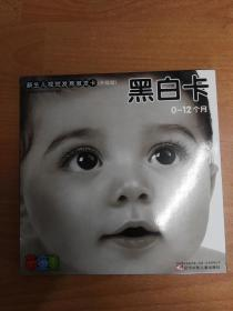 0-12个月-黑白卡-新生儿视觉发育激发卡(升级版)