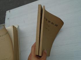语言学概论(上下册全 16开平装2本南京大学中文系语言教研室 出版油印本。详见书影)