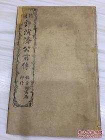 绘图评演济公前传 存卷一至卷四118回