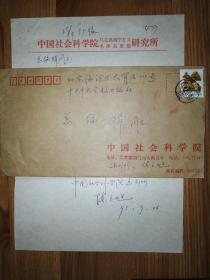 著名学者中国社会科学院陈立旭信札1通1页(带封)