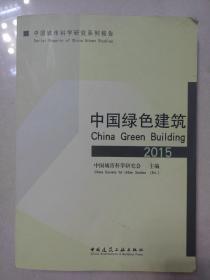 中国绿色建筑2015