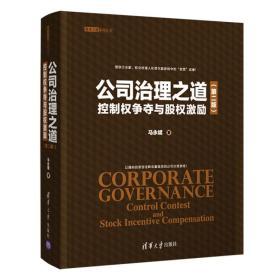 公司治理之道:控制权争夺与股权激励