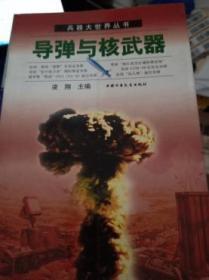 导弹与核武器