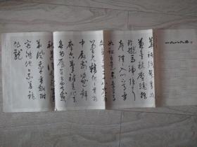 明 宋克草书 部分 李贺诗 书法夹页 符1989年月历