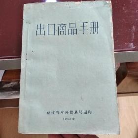 出口商品手册 1959