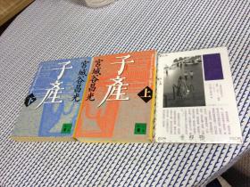 2本合售:  日文原版  子产  上 下  全二册