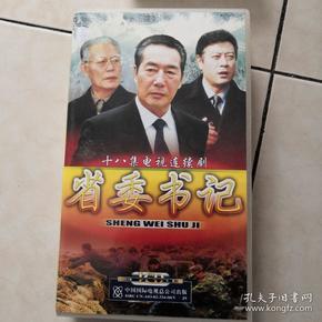 正版18集  省委书记