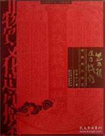 非物质文化遗产档案:义兴张道口烧鸡传统制作技艺
