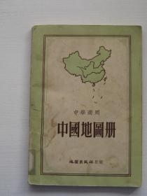 中学通用中国地图册