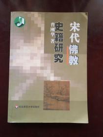 宋代佛教史籍研究  大32开 一版一印 正版现货
