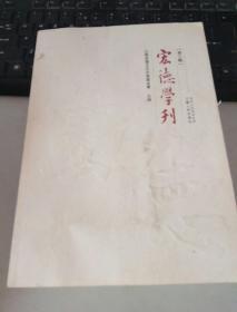 宏德学刊(第三辑)