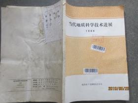 当代地质科学技术进展1986